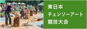 東日本チェンソーアート競技大会